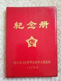 纪念册笔记本【前三页用过】