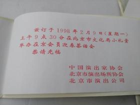 1998年 中国演出家协会北京市演出场所协会北京市演出公司 请柬   货号AA5