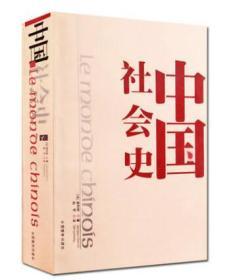 中国社会史 谢和耐 ,耿昇 中国藏学出版社