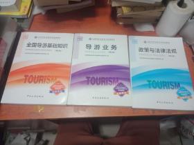 全国导游资格考试统编教材 (第三版)导游业务,政策与法律法规,全国导游基础知识,3本合售