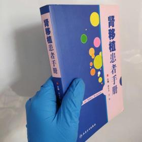 肾移植患者手册(包快递)