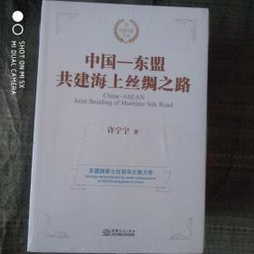 中国—东盟共建海上丝绸之路