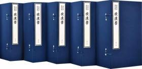 后汉书 (嘉业堂景宋四史 8开宣纸线装 全5函40册)