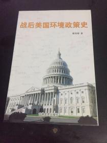战后美国环境政策史