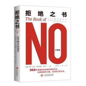 拒绝之书 专著 The book of no 365种方法说不 (美)苏珊·纽曼,(美)克里斯蒂娜·