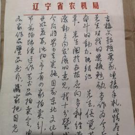 卢骅致吉梅文 信札2通7页