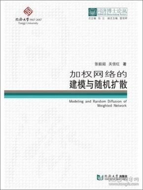 同济博士论丛:加权网络的建模与随机扩散