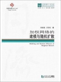 新书--同济博士论丛:加权网络的建模与随机扩散(精装)