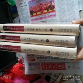 新中国捐献文物精品全集 张伯驹 潘素卷 上中下全三册