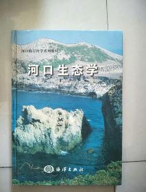 河口生态学
