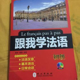 跟我学法语(初级)