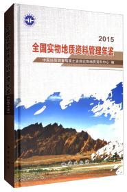 全国实物地质资料管理年鉴(2015)