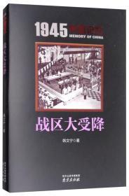 1945中国记忆:战区大受降