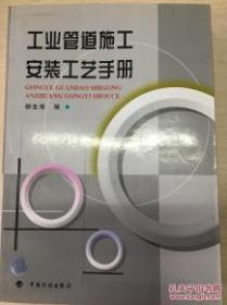 工业管道施工安装工艺手册