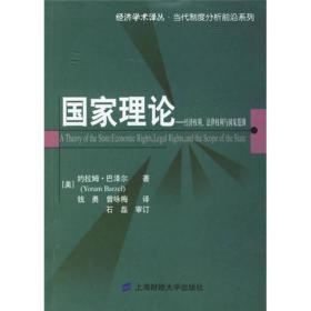 国家理论:经济权利.法律权利与国家范围