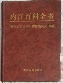 《内江百科全书》(硬精装)
