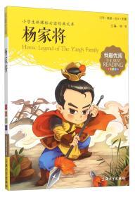 杨家将(注音美绘版)/小学生新课标必读经典文库