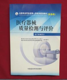 医疗器械质量检测与评价