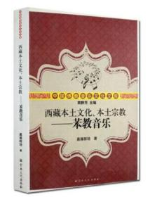 西藏本土文化本土宗教-苯教音乐(中国佛教音乐文化文库)梳理了苯教音乐的文化背景并对苯教诵经音乐说唱音乐等进行了研究 宗教文化