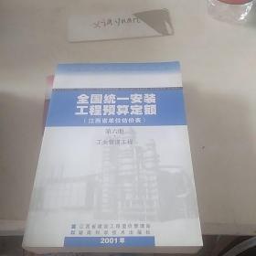 全国统一安装工程预算定额  江西省单位安装工程第六册