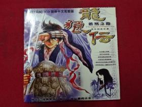 游戏-3CD-龙狼传-破风之路