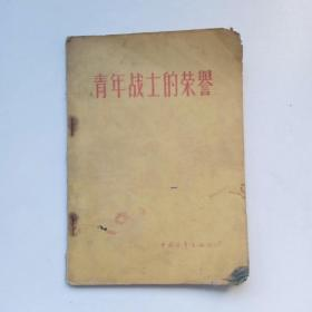 1956年版:青年战士的荣誉