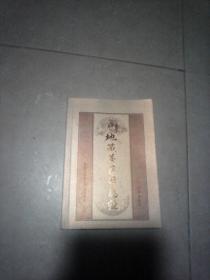 地藏菩萨本愿经:注音读诵本