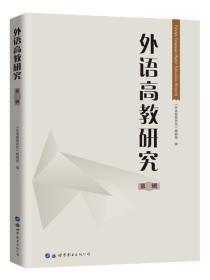 外语高教研究. 第1辑