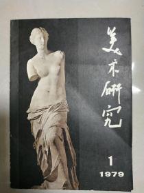 美术研究  中央美术学院学报  季刊   1979年第1期