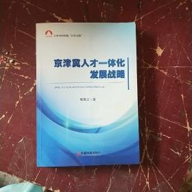 京津冀人才一体化发展战略(56
