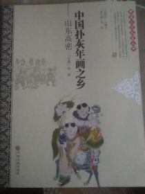 中国扑灰年画之乡山东高密。