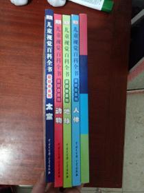 爱好者系列,Dk儿童视觉百科全书《地球》《太空》《人体》《动物》四册全+DK我的科学笔记本 共5本合售