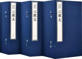 三国志 (嘉业堂景宋四史 8开宣纸线装 全3函21册)