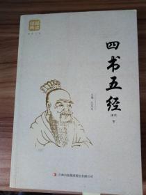 四书五经(精选)(下)