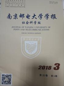 南京邮电大学学报2018.3