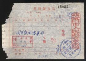 張家口市怡泰號信記綢布商店1952年9月發票 印花總貼(2019.5.12日上