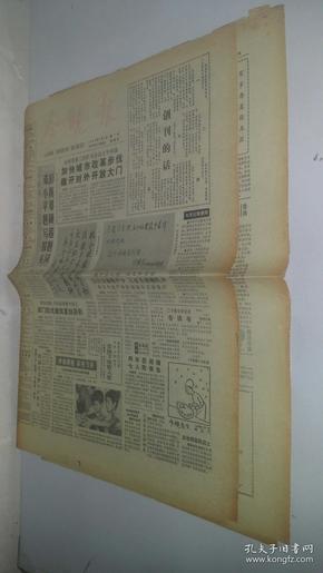 《今晚报》 创刊号, 1984年7月1日出版, 8开8版全, 珍罕难得,   错过不在 !