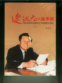 辽沈大地改革潮-20世纪80年代振兴辽宁的探索与实践(上下册)全新未拆封