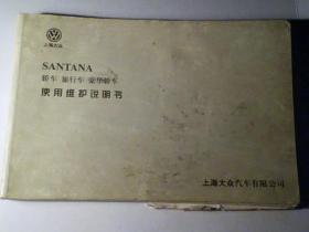怀旧  上海大众SANTANA轿车 旅行车 豪华轿车使用维护说明书 1999版