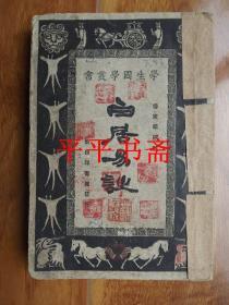 【民国旧书】学生国学丛书:白居易诗(32开 民国十七年初版)