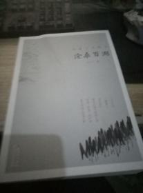 长篇文化散文---沧桑百湖 朱白丹 签名盖章 9787535489012