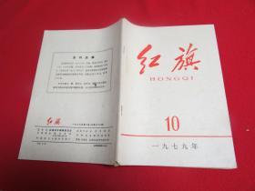 红旗1979年第10期