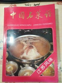 中国名菜谱.江苏风味