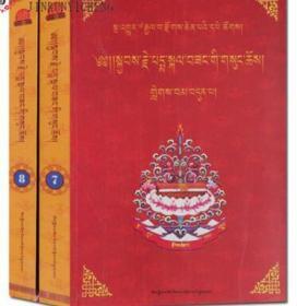 藏文版 句义宝藏评解(上下) 白马格桑 著 西藏藏文古籍出版社