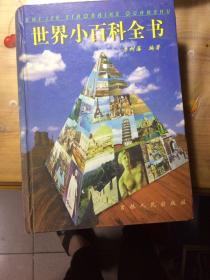 世界小百科全书