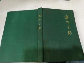 【老版笔记本】写作日记(精装,近九品)