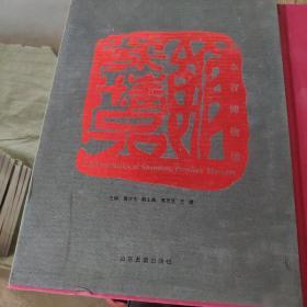 山东省博物馆馆藏精品