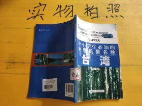 中小学生必知的地理风景名胜  台湾