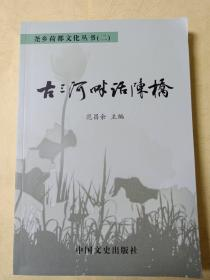 尧乡荷都文化丛书(二)   古三河畔话陈桥