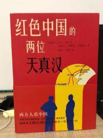 红色中国的两位天真汉